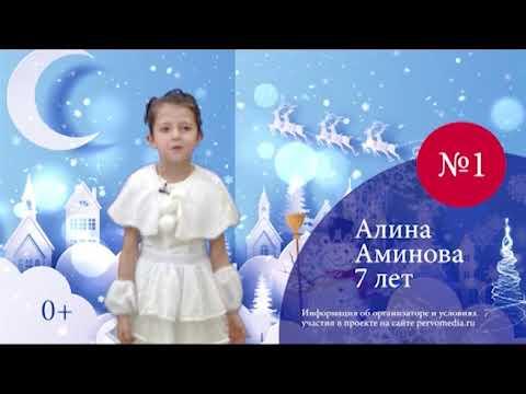 1 Аминова Алина Снегурка 2019
