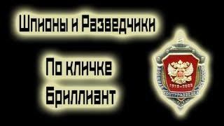 По кличке Бриллиант - Фильм про шпионов и разведчиков в хорошем качестве HD
