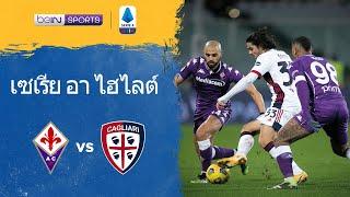 ฟิออเรนติน่า 1-0 กายารี่ | เซเรีย อา ไฮไลต์ Serie A 20/21