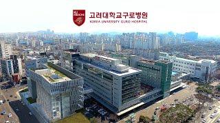 고려대학교 구로병원 홍보영상 최종