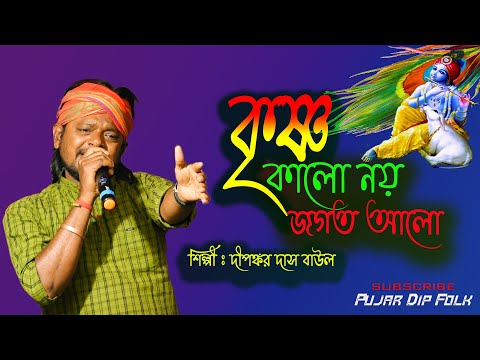 krishno kalo noi jogot o alo/Dipankar Das baul/9733195760/8515884138