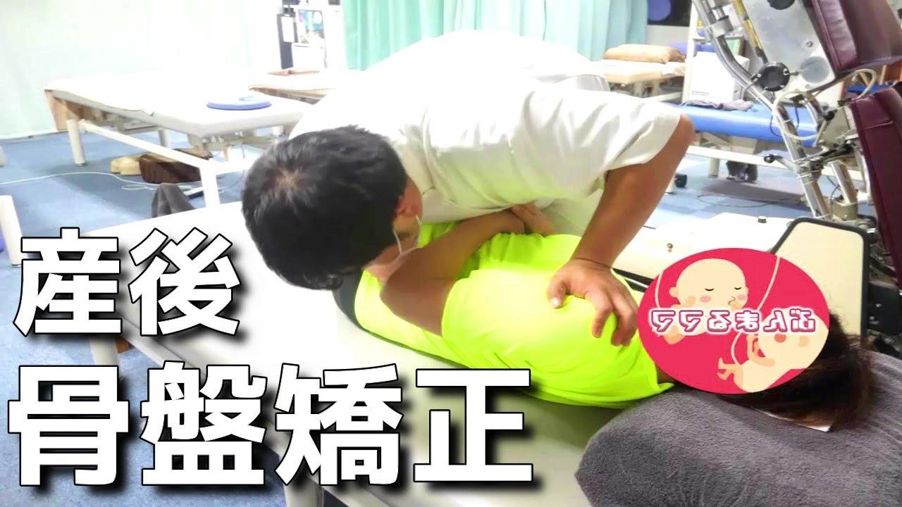 双子出産後一ヶ月のママさんを骨盤矯正!