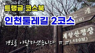 트랭글 코스북 인천둘레길 2코스 (with 오즈모포켓)