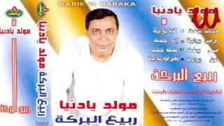 Rabe3 ElBaraka -  Ra7l Habebe / ربيع البركه - رحل حبيبي