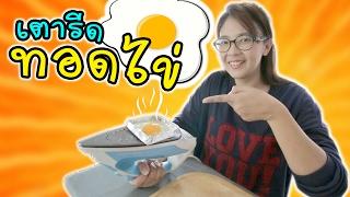 เตารีดทอดไข่! ทำเมนูสุดฟิน! | แม่ปูเป้ เฌอแตม Tam Story