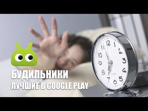 Лучшие бесплатные будильники в Google Play