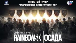 "Rainbow 6. LAN-финал турнира ""Киберспортивная весна в РГУФКСМиТ 2017'. День 1"