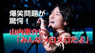 2016年7月3日「ここは赤坂応接間」に演歌歌手の山内惠介さんが登場しま...