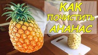 как почистить ананас? Быстро, чисто и красиво!