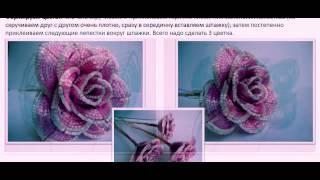 Бисероплетение Роза из бисера мастер класс со схемой