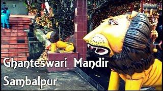 An Overview of Ghanteswari Mandir,Chiplima,Sambalpur