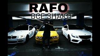 RAFO-Все Знают