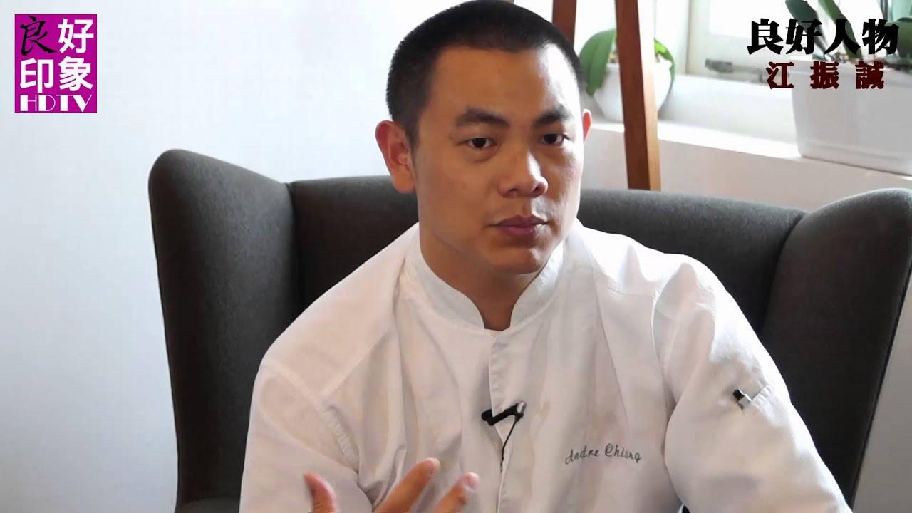 2013 良好人物 江振誠 André Chiang 影音獨家專訪 前篇 - YouTube