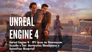 Unreal Engine 4 - #1 Урок по Анимации. Ходьба и Бег. Настройка Blendspace и Animation Blueprint.