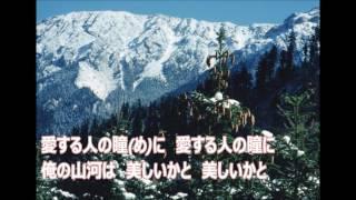作詞・小椋佳 作曲・堀内孝雄 歌手・五木ひろし 「山河」を歌ってみまし...
