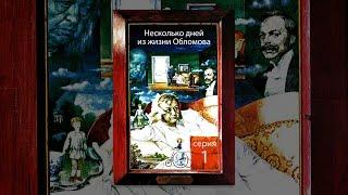 Несколько дней из жизни Обломова. Серия 1