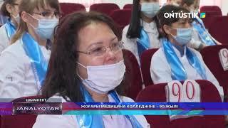 ЖОҒАРЫ МЕДИЦИНА КОЛЛЕДЖІНЕ – 90 ЖЫЛ!
