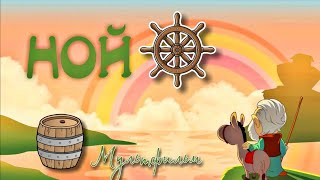 Мультик Ной Маленькие герои библии