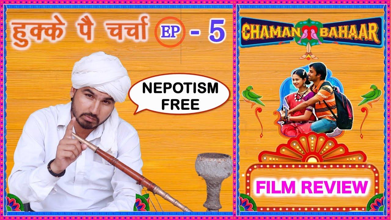 Chaman Bahar Desi Film Review   Jitendra Kumar   Ritika Badiani   Apurva Dhar    rOcksTaR pK Films