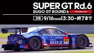 【LIVE】SUPER GT 2018 第6戦 菅生・決勝
