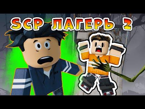 SCP ЛАГЕРЬ, 2 серия (страшная история в роблокс)