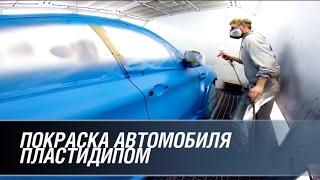 видео Покраска авто жидкой резиной