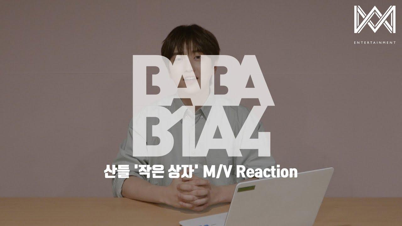 [BABA B1A4 4] EP.31 산들 '작은 상자' M/V Reaction