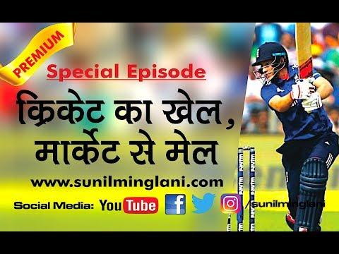 Similarities between Cricket & Stock Market Rules | क्या आपने कभी इस तरह सोचा था? | Sunil Minglani