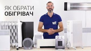 видео Вибираємо ІК обігрівачі для дому
