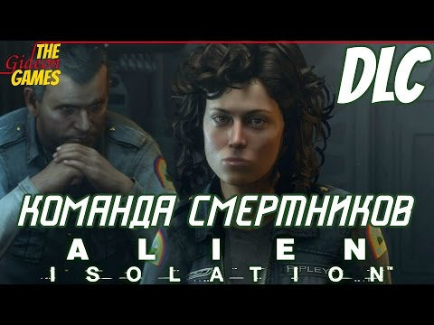 Прохождение Alien: Isolation [HD PC] DLC: Crew Expendable - Команда смертников