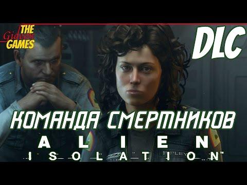 Прохождение Alien: Isolation [HD|PC] DLC: Crew Expendable - Команда смертников