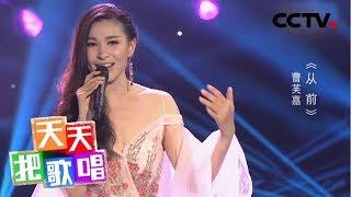 《天天把歌唱》 20190626| CCTV综艺