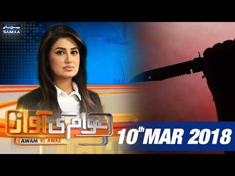 Awam Ki Awaz - SAMAA TV - 10 March 2018