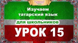 Татарский язык. Обучающее видео. Урок 15. Tatar language.