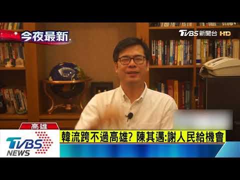 開直播談補選 韓國瑜:輸不算輸贏不算贏