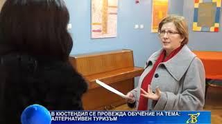 В Кюстендил се провежда обучение на тема