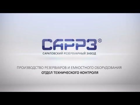 Система менеджмента качества на Заводе САРРЗ