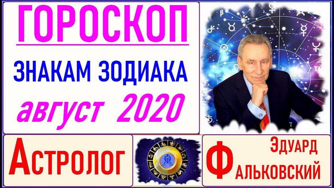 Гороскоп знакам Зодиака. Август 2020. Прогноз от Эдуарда Фальковского.