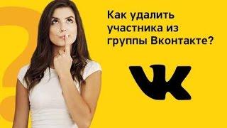 Как удалить участника из группы вконтакте ?
