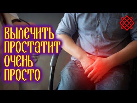 ЛЕЧЕНИЕ ПРОСТАТИТА НАРОДНЫМИ СРЕДСТВАМИ. Упражнения от Простатита
