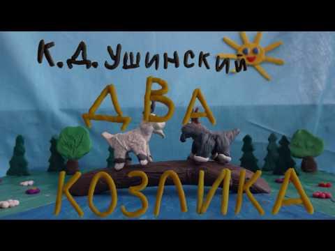 Два козлика / Сказки Ушинского Константина Дмитриевича