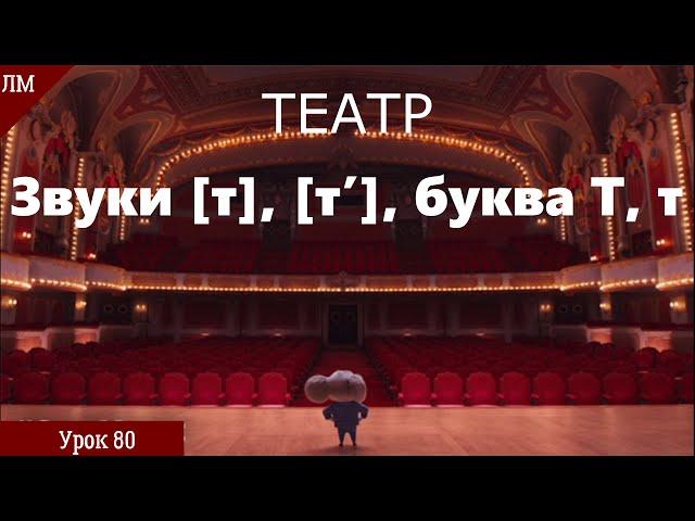 1 клас. Українська мова. Буква Т . Театр.