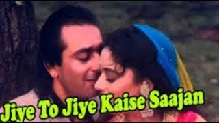jiyen to jiyen kaise SAJAN Karaoke with lyrics