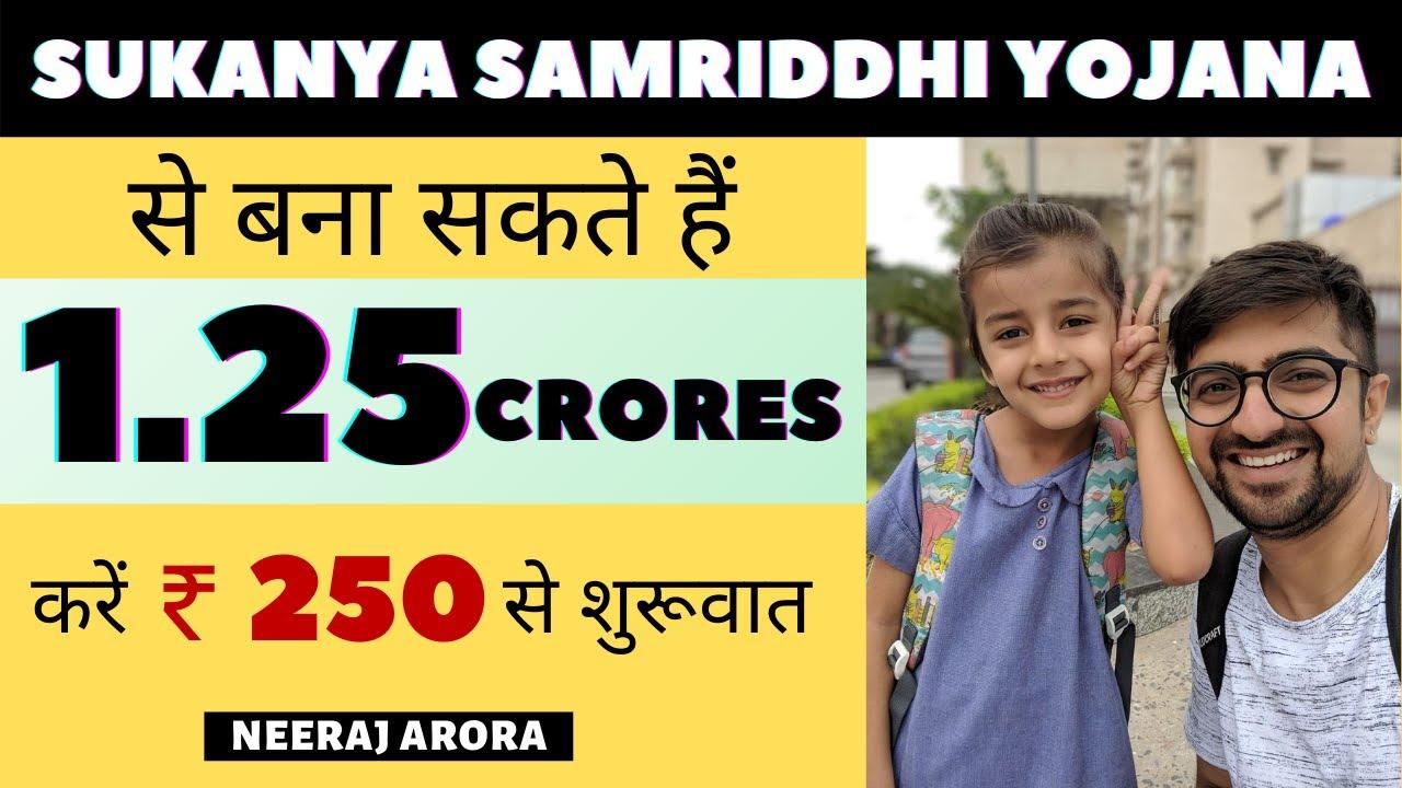 🔴 Sukanya Samriddhi Yojna 2020 से बनाएँ ₹ 1.25 CRORES | ₹ 250  से करें शुरूवात | Neeraj Arora