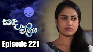 Sanda Eliya - සඳ එළිය Episode 221 | 30 - 01 - 2019 | Siyatha TV Thumbnail