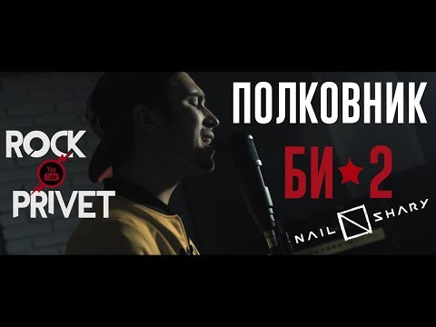 Baixar БИ - 2 / Nail Shary - Полковник (Cover by ROCK PRIVET)