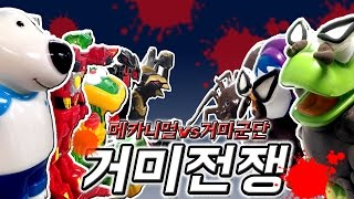 메카니멀 vs 거미군단   거미전쟁!!!!!! 뽀로로 장난감 애니 Pororo Toy Animat 보니티비보니