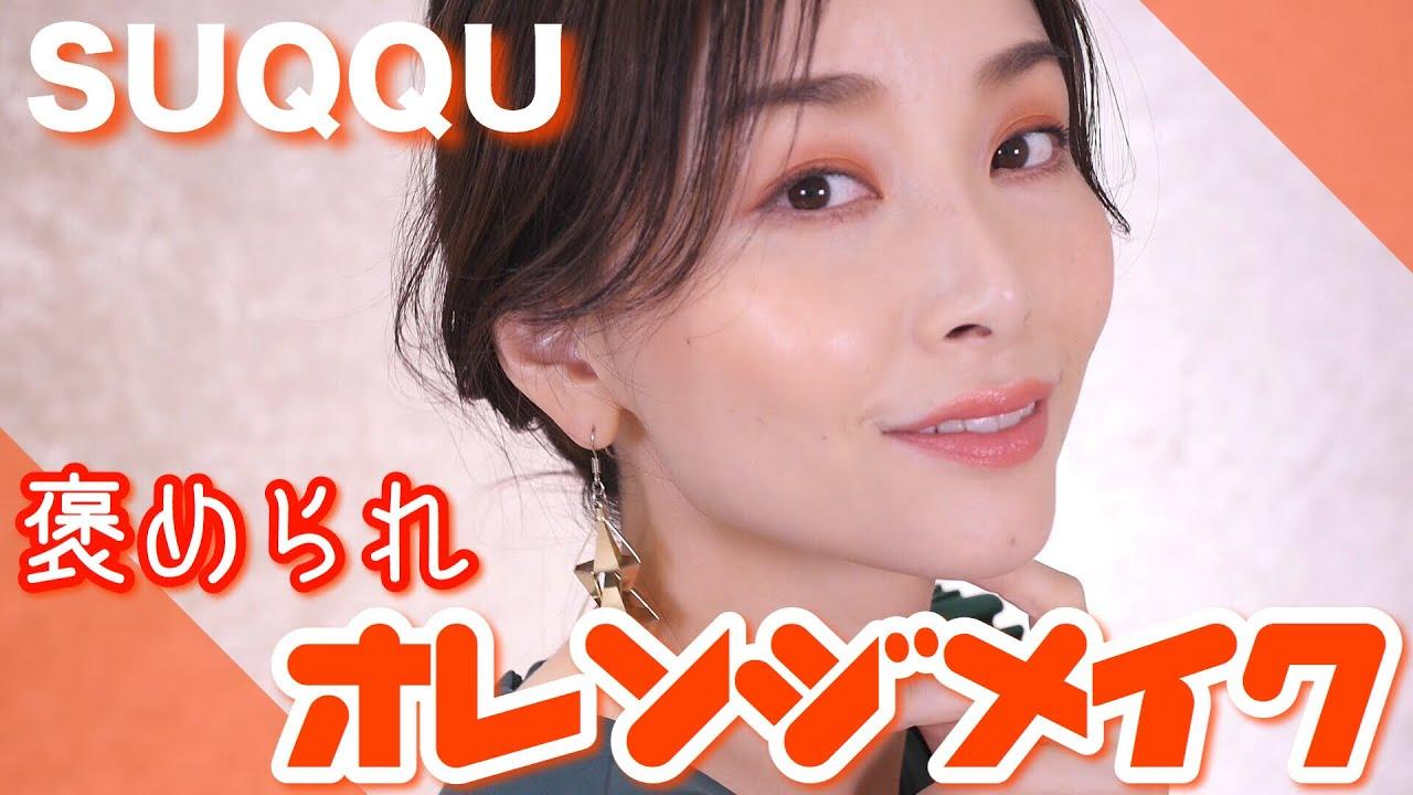 褒められオレンジメイク× SUQQU / Vintage Orange makeup
