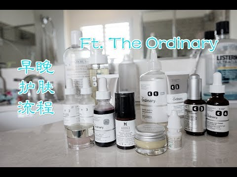 [MsLindaY]早晚护肤流程-Morning and Night Skincare Routine|Ft  The Ordinary