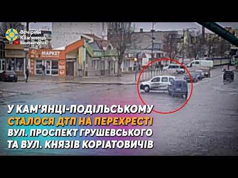 У Кам'янці-Подільському сталося ДТП на перехресті Грушевського та Князів Коріатовичів